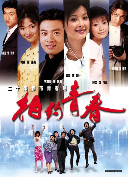 Meeting Youth Poster, 2002, Actor: Alec Su You-Peng, Chinese Drama Series