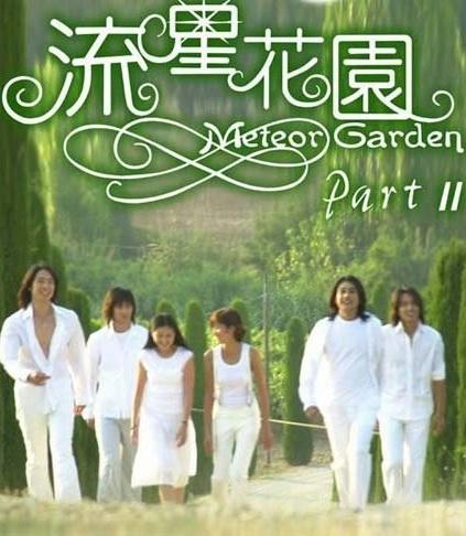 Meteor Garden 2 Poster, 2002, Actress: Barbie Hsu Hsi-Yuan, Taiwanese Drama Series