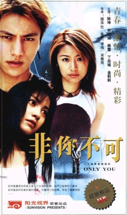 Only You Poster, 2002, Actor: Aloys Chen Kun, Chinese Drama Series