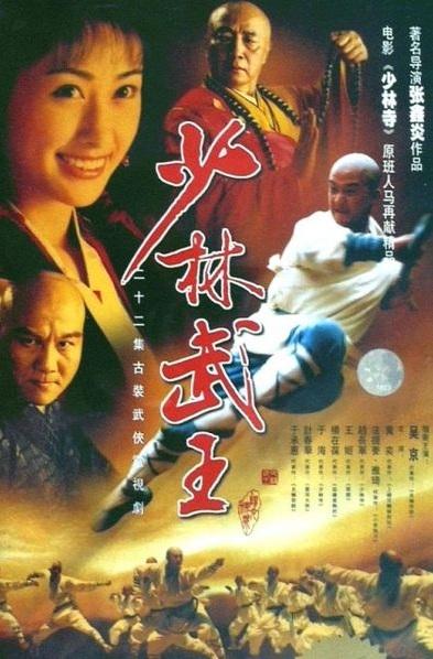 Shaolin King of Martial Arts Poster, 2002, Actor: Jacky Wu Jing, Chinese Drama Series