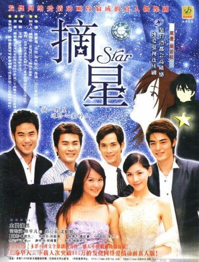 Star Poster, 2002