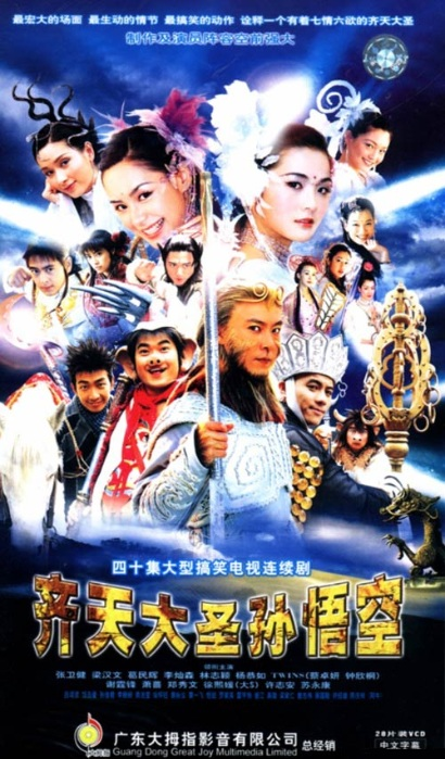 The Monkey King: Quest for the Sutra Poster, Nicholas Tse