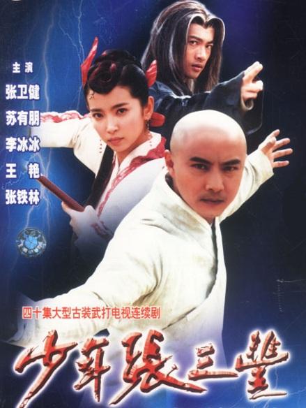 Young Zhang Sanfeng Poster, 2002, Actress: Li Bingbing, Chinese Drama Series