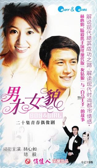 Boy & Girl Poster, 2003, Actor: Lu Yi, Chinese Drama Series