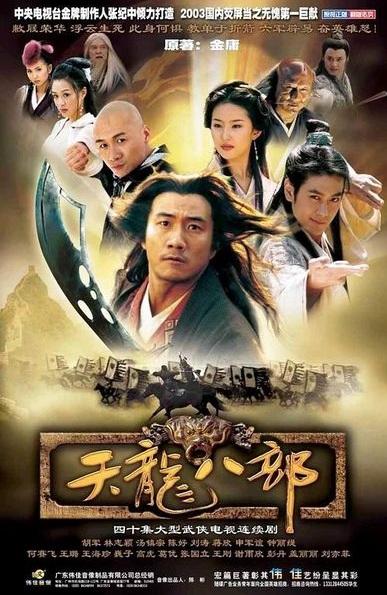 Demi-Gods and Semi-Devils Poster, 2003, Liu Tao