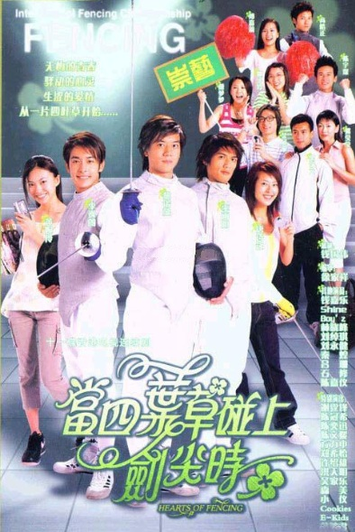 Hearts of Fencing Movie Poster, 2003, Elaine Yiu