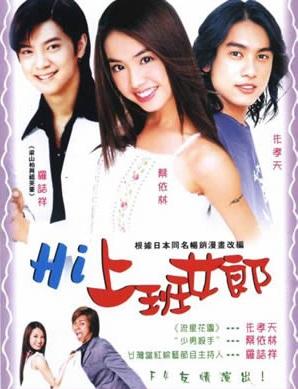 Hi! Working Girl Poster, 2003