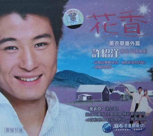 Lavender 2 Poster, 2003
