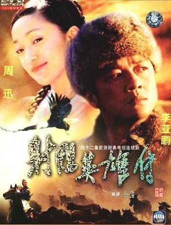 Legend of the Condor Heroes Poster, 2003