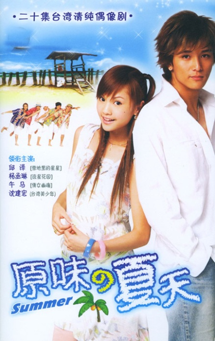 Original Scent of Summer Poster, 2003, , Actress: Rainie Yang Cheng-Lin, Chinese Drama Series