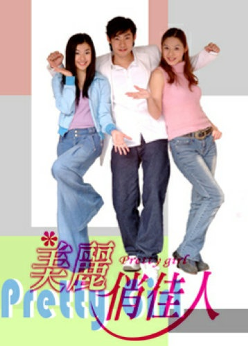 Pretty Girl Poster, 2003