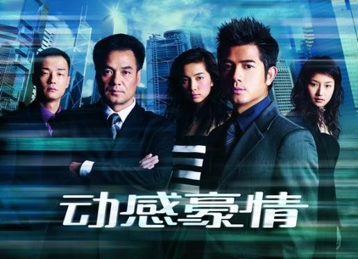 Romancing Hong Kong Poster, 2003, , Actress: Li Bingbing, Chinese Drama Series