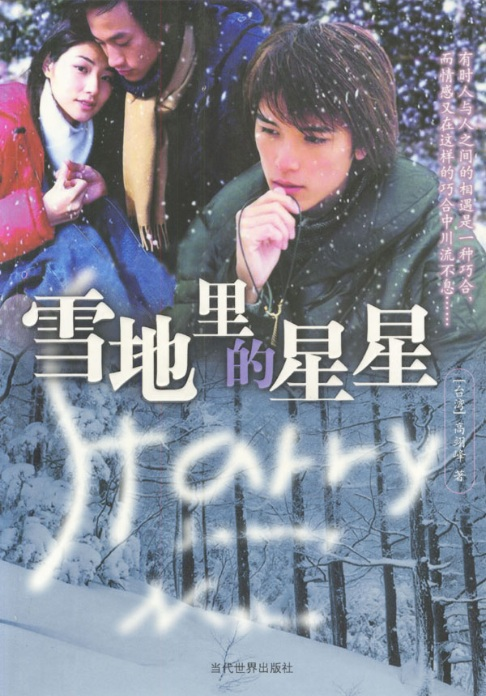 Starry Starry Night Poster, 2003, Actor: Peter Ho Jun-Tung, Chinese Drama Series