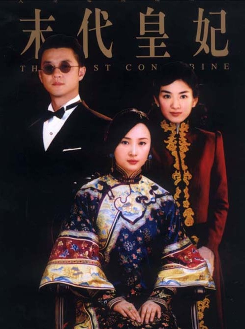 The Last Concubine Poster, 2003