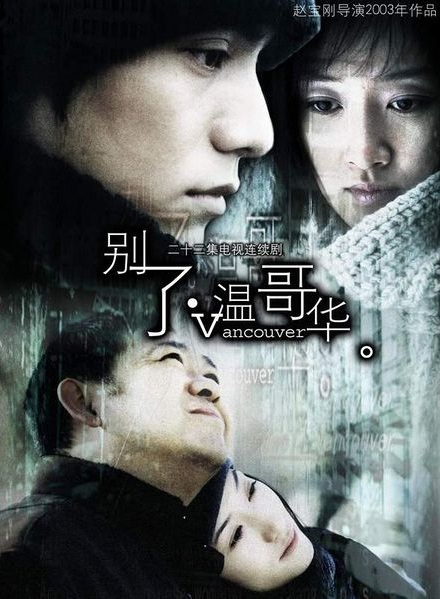 Vancouver Poster, 2003, Actor: Aloys Chen Kun, Chinese Drama Series
