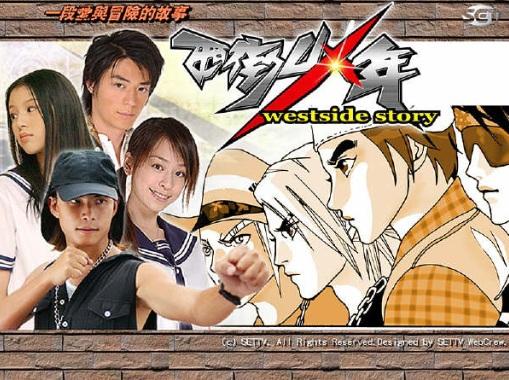 Westside Story Poster, 2003, Tony Sun