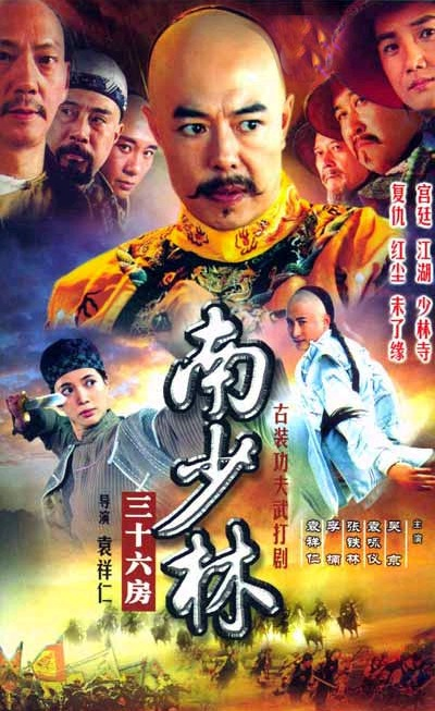 36th Chamber of Southern Shaolin Poster, 2004, Actor: Jacky Wu Jing, Chinese Drama Series