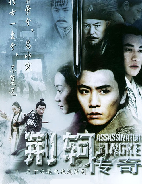 Assassinator Jingke Poster, 2004, Actor: Peter Ho Jun-Tung, Chinese Drama Series