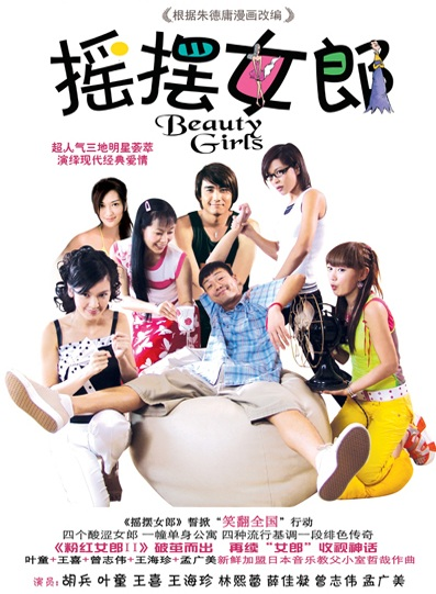 Beauty Girls Poster, 2004