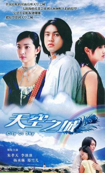 City of Sky Poster, 2004, , Actress: Li Bingbing, Chinese Drama Series