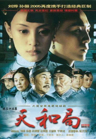 Harmony Poster, 2004