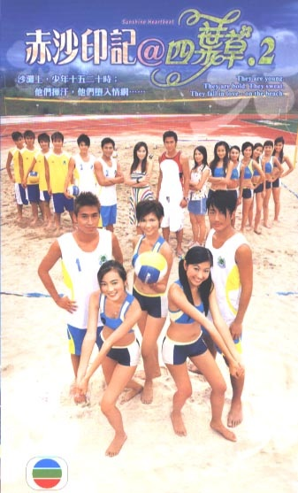 Hearts of Fencing II: Sunshine Heartbeat