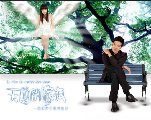 Heaven's Wedding Gown Poster, 2004
