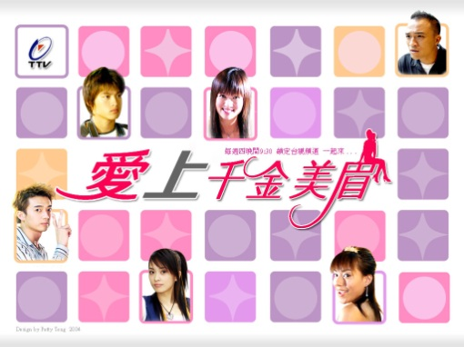 In Love with a Rich Girl Poster, 2004