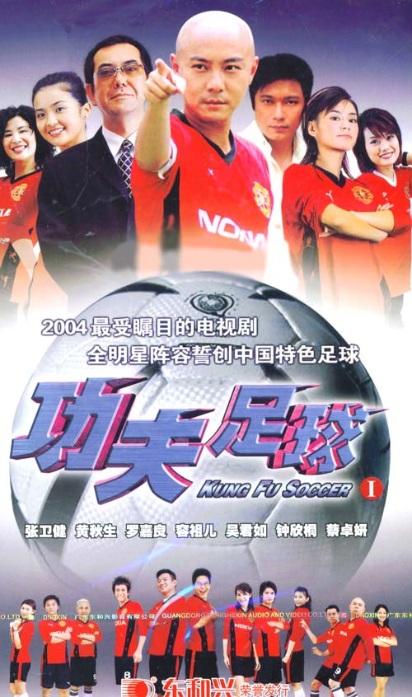 Kung Fu Soccer Poster, 2004, Actress: Joey Yung Cho-Yee, Hong Kong Drama Series