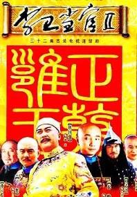 Li Wei the Magistrate 2