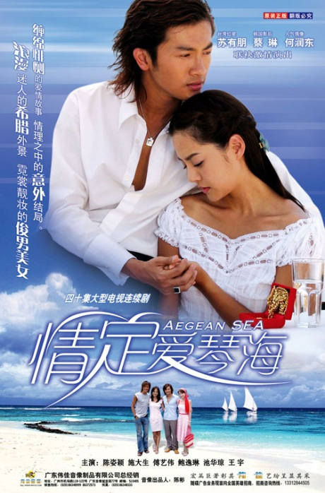 Love at the Aegean Sea Poster, 2004, Actor: Peter Ho Jun-Tung, Taiwanese Drama Series