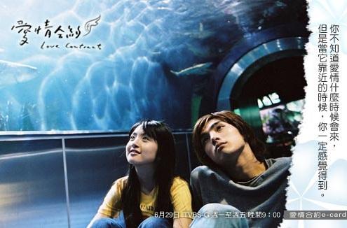 Love Contract Poster, 2004, Actress: Ariel Lin Yi-Chen, Taiwanese Drama TV Series