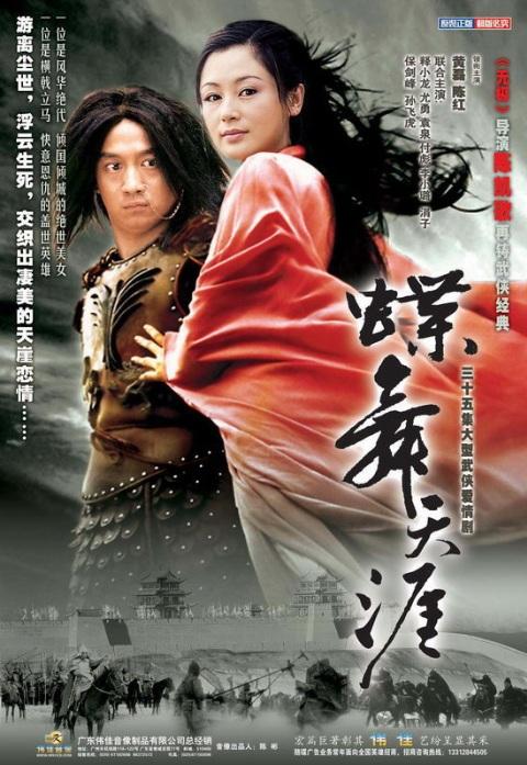 Lu Bu and Diao Chan