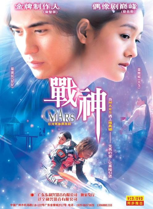 Mars Poster, 2004, Actress: Barbie Hsu Hsi Yuan, Taiwanese Drama Series