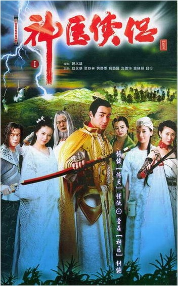 Miracle Healers Poster, 2004, Actor: Vincent Zhao Wen-Zhuo, Chinese Drama Series