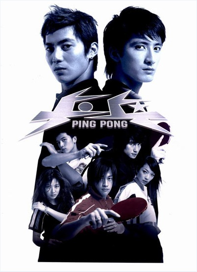 Ping Pong Poster, 2004, Actor: Peter Ho Jun-Tung, Taiwanese Drama Series