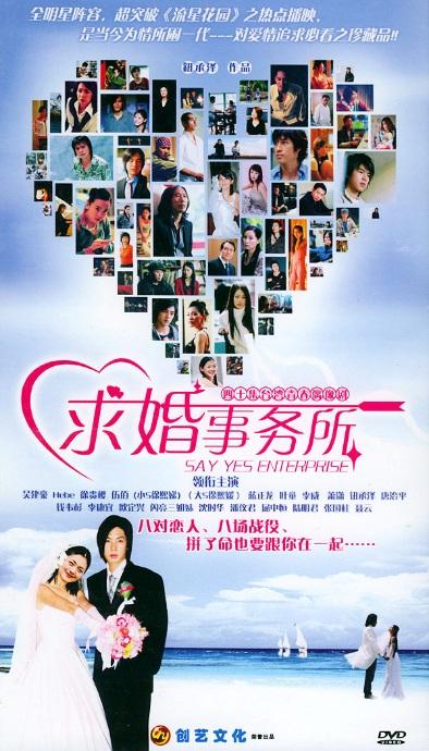 Say Yes Enterprise Poster, 2004, Actor: Blue Lan Cheng-Long, Taiwanese Drama Series
