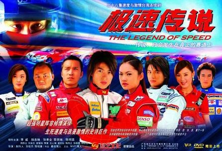 The Legend of Speed Poster, 2004, , Actress: Rainie Yang Cheng-Lin, Chinese Drama Series