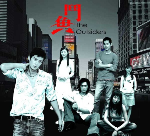 The Outsiders Poster, 2004, Actress: Ady An Yi Xuan, Taiwanese Drama Series