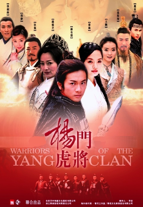 Warriors of the Yang Clan Poster, 2004, Actor: Alec Su You Peng, Taiwanese Drama Series