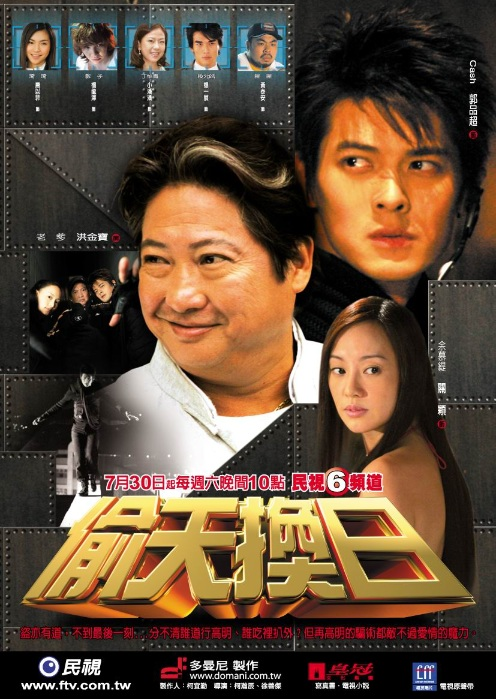 Coming Lies Poster, 2005