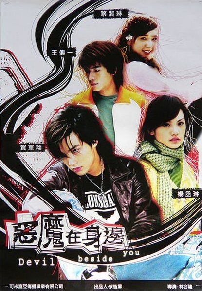 Devil Beside You Poster, 2005, Actress: Rainie Yang Cheng-Lin, Taiwanese Drama Series
