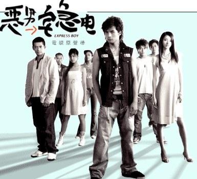 Express Boy Poster, 2005