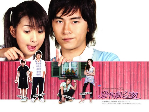 It Started with A Kiss Poster, 2005, Actress: Ariel Lin Yi-Chen, Taiwanese Drama TV Series