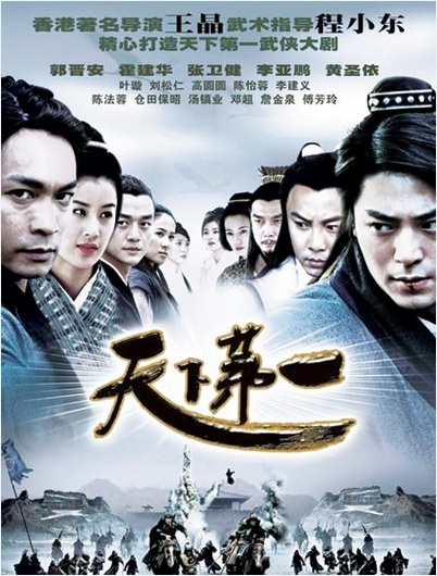 Number One in the World Poster, 2005, Actor: Deng Chao, Chinese Drama Series