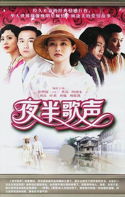 Phantom Lover Poster, 2005, Actress: Barbie Hsu Hsi Yuan, Chinese Drama Series