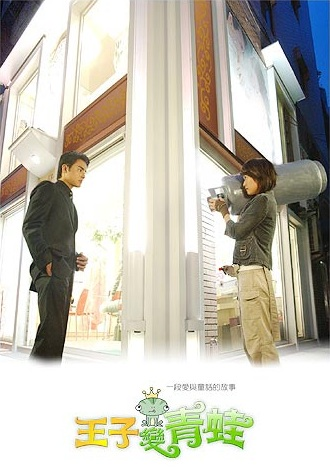 Prince Turns to Frog Poster, 2005, Chinese Drama Series