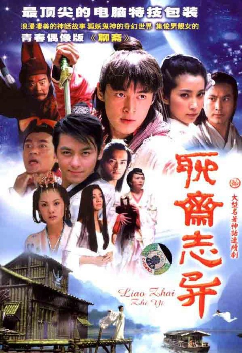 Strange Tales of Liao Zhai Poster, 2005, Actress: Yang Mi, Chinese Drama Series