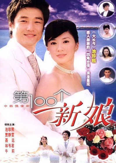 The 100th Bride Poster, 2005, Alyssa Chia