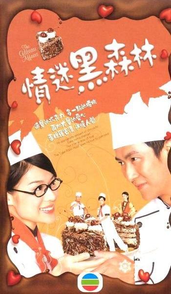 The Gateau Affairs Poster, 2005